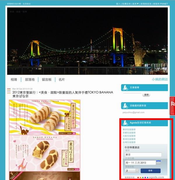 Photo 13-3-10 下午8 10 41