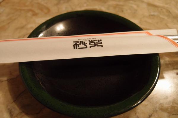 P3173219.JPG