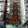香港的第一餐,尖沙咀翠華餐廳