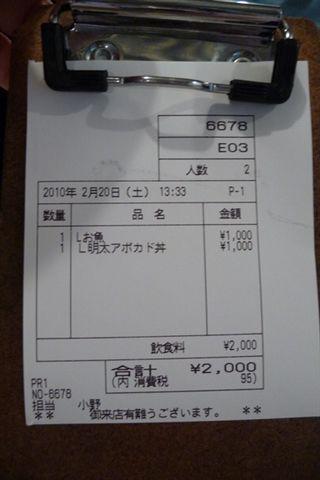 P1100796.JPG