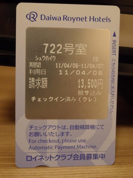 P4061743.JPG
