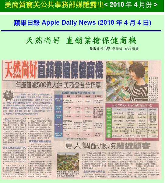 990404蘋果日報報導