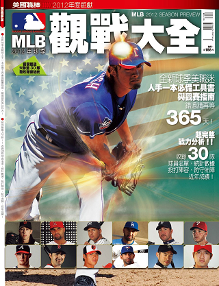 MLB - 2012