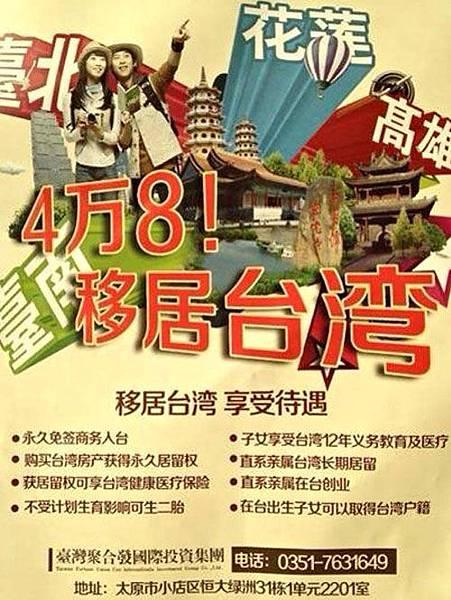 4萬8移居台灣