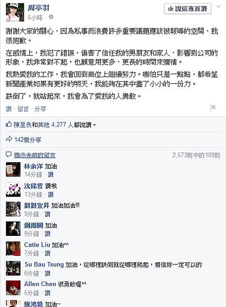 周亭羽臉書 2
