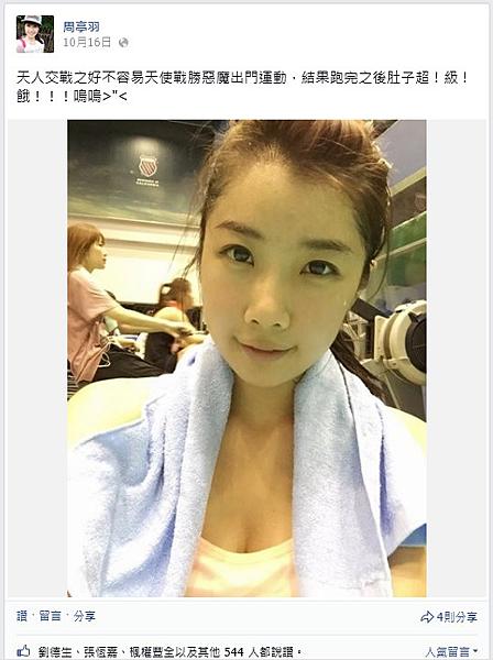 周亭羽臉書 5