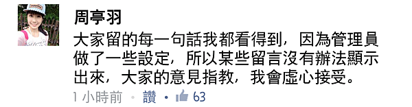 周亭羽臉書 6