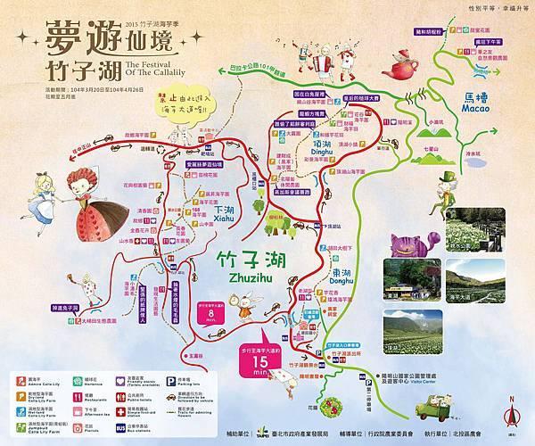2015竹子湖海竽季地圖