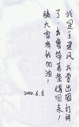 王建民親筆