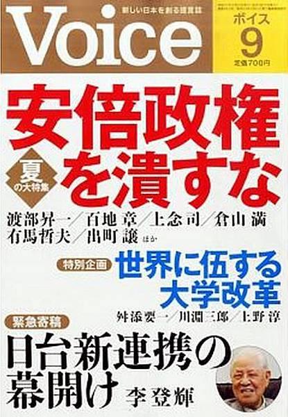 李登輝_Voice雜誌專訪
