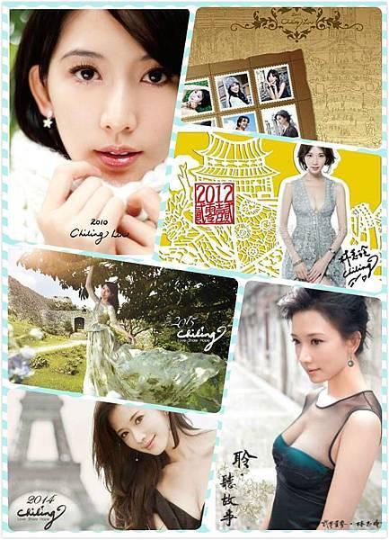 林志玲歷年年曆
