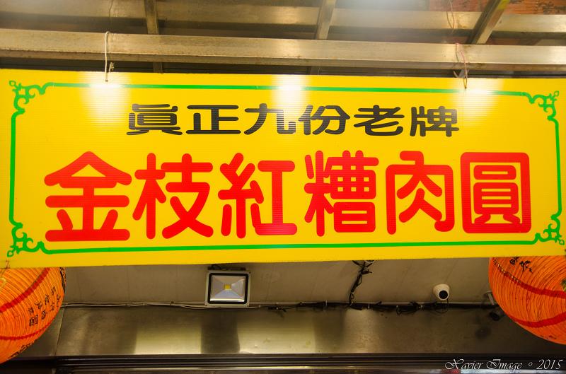 nEO_IMG_金枝紅槽肉圓招牌