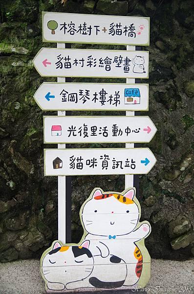 猴硐貓村_路標