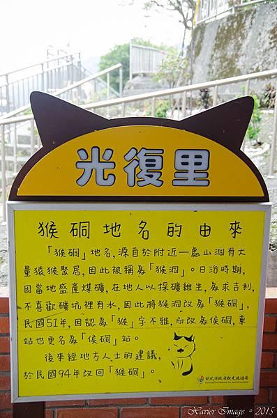 猴硐貓村_地名由來