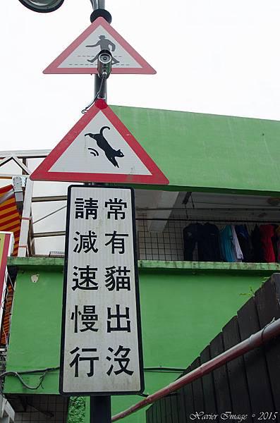 猴硐貓村_貓標示牌 2