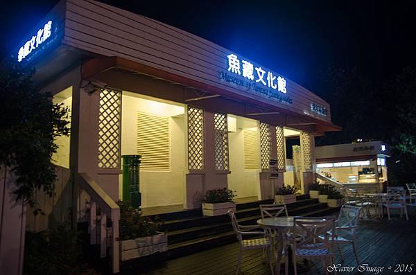 魚藏文化館