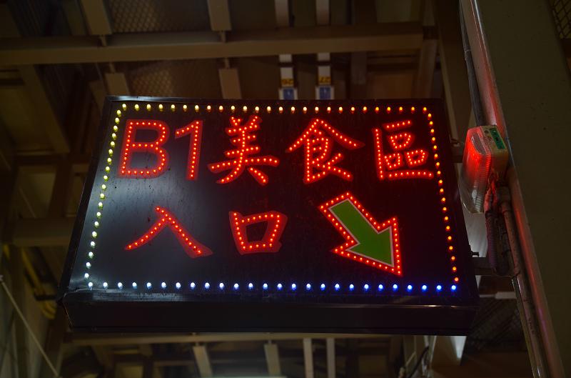 士林夜市士林市場1樓 3