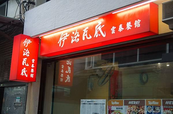 伊洛瓦底雲泰餐館