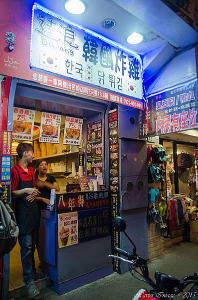 達浪韓國炸雞