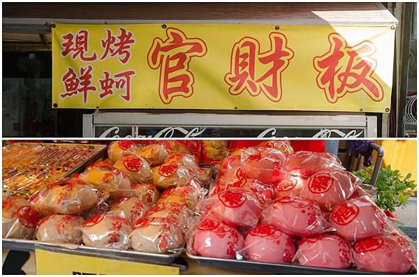 安平延平老街小吃
