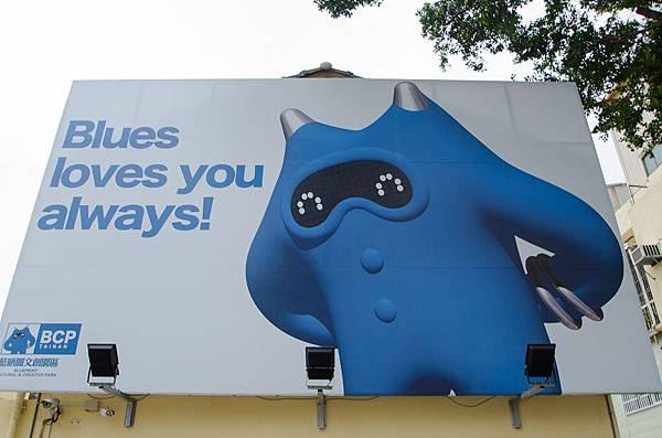 藍晒圖文創園區_Blues看板