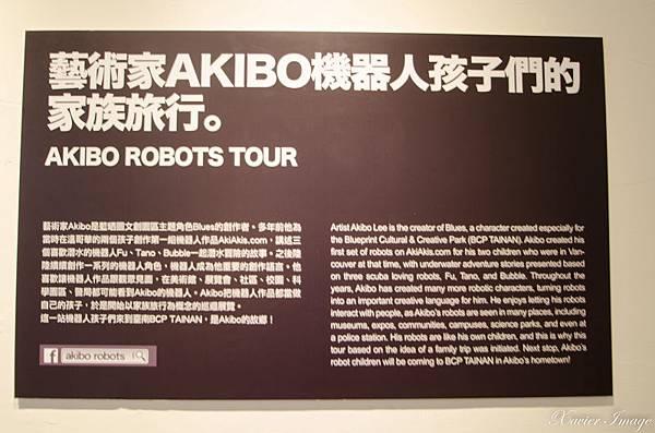 藍晒圖文創園區_Akibo機器人