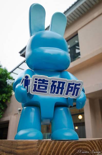 藍晒圖文創園區 _造研所