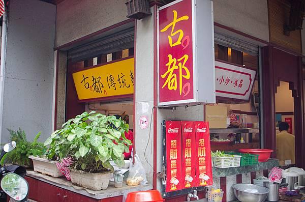 台南府中街_古都傳統麵食 2
