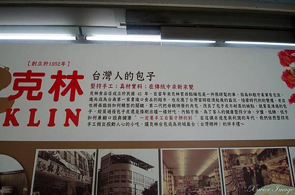 台南克林台包 3