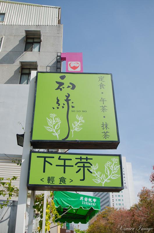 初綠和風定食抹茶專賣店 8
