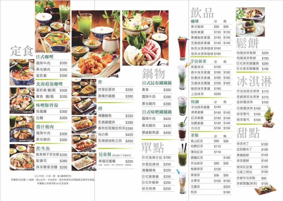 初綠和風定食抹茶專賣店菜單
