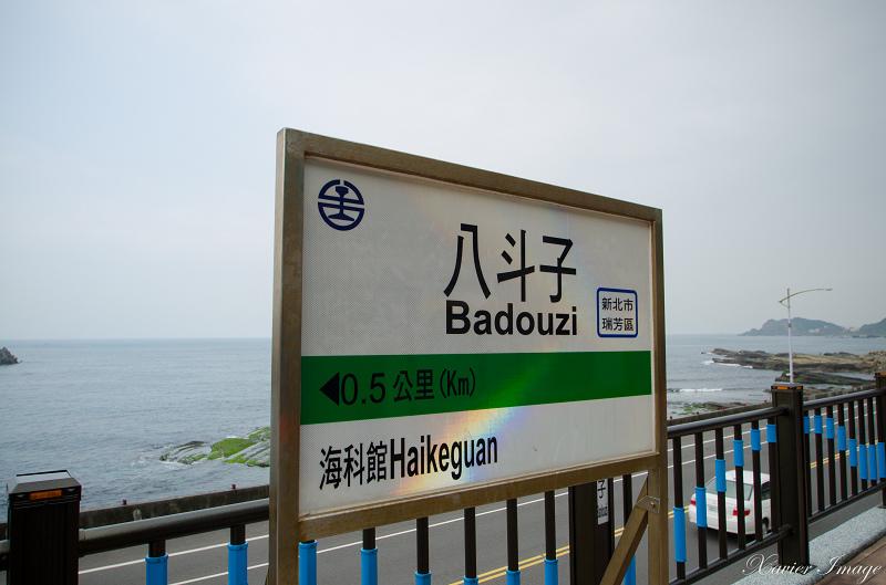 八斗子火車站 2