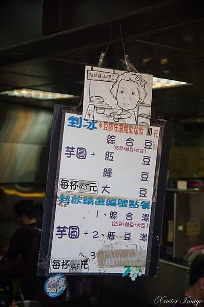 阿柑姨芋圓 5
