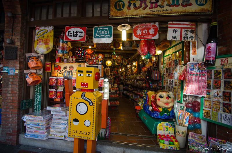 三峽老街古玩店