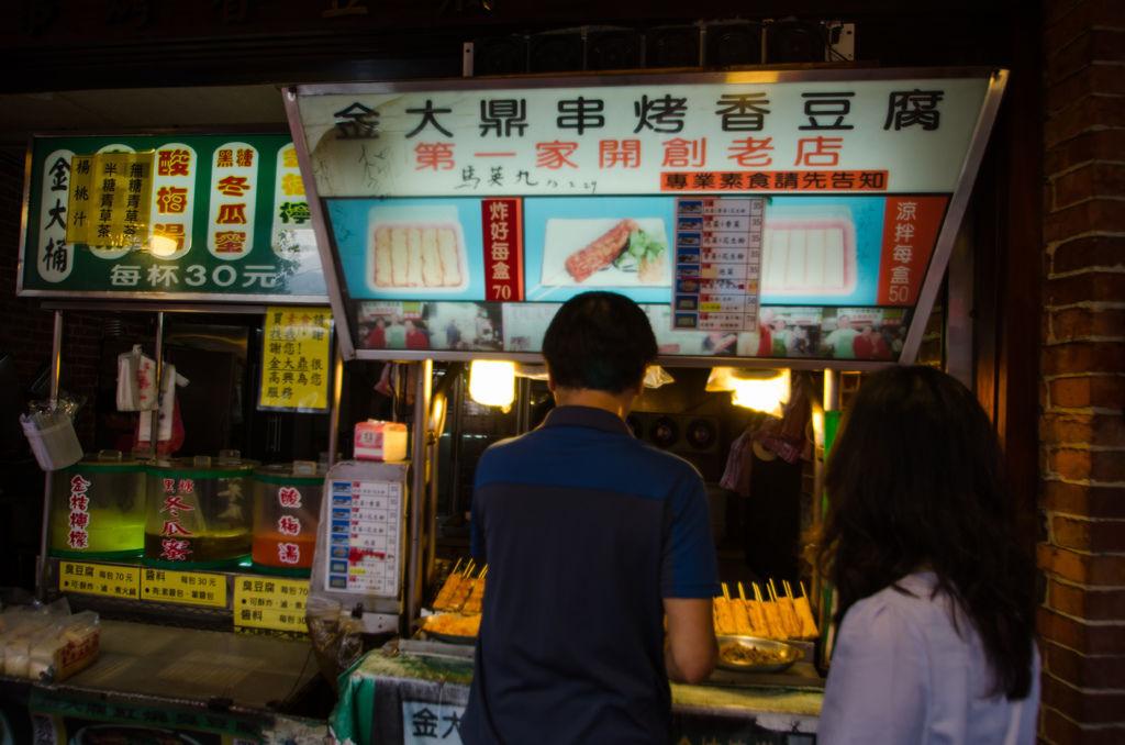 深坑老街_金大鼎串烤香豆腐