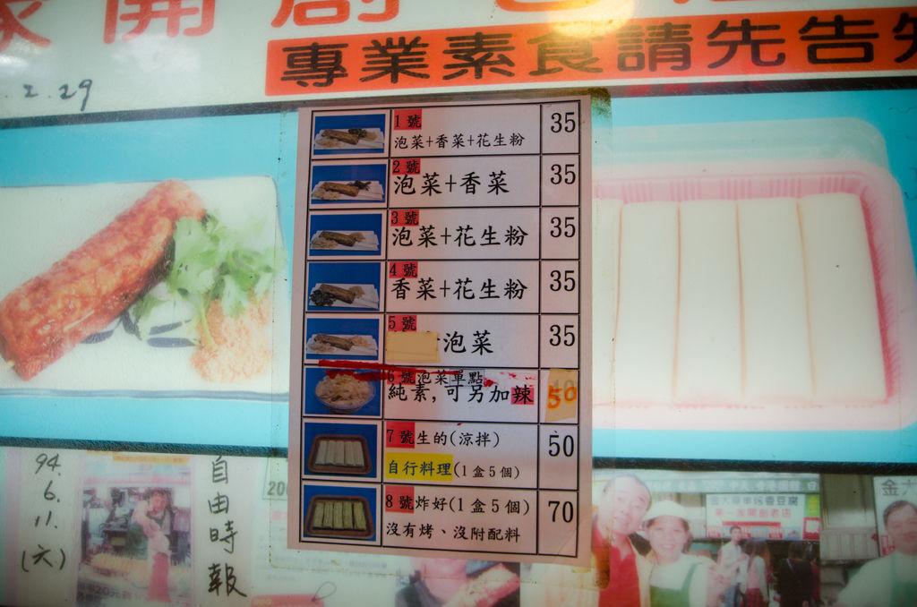 深坑老街_金大鼎串烤香豆腐 3