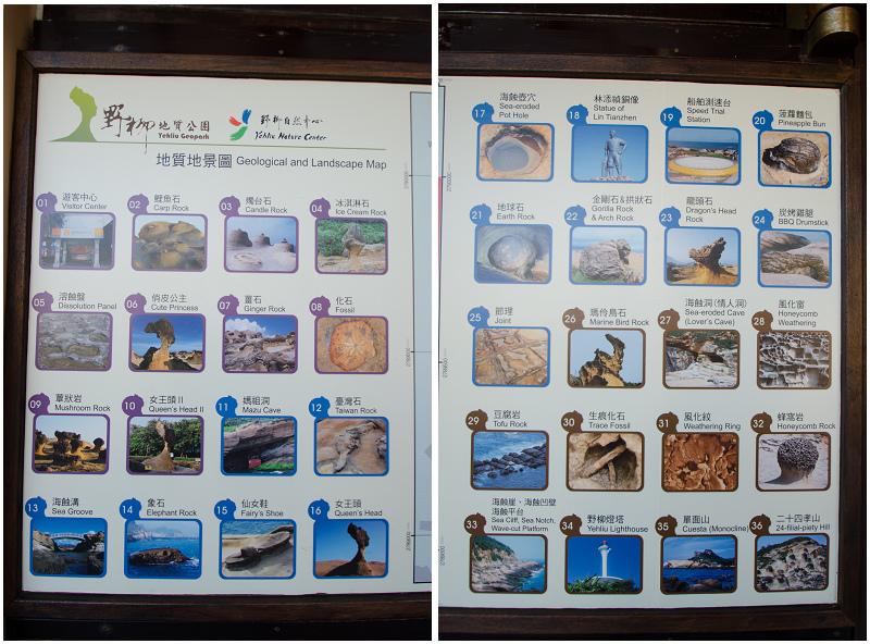野柳地質公園_地景圖