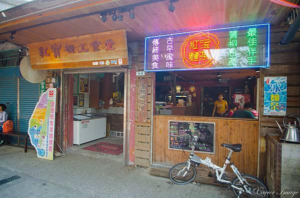 平溪線菁桐老街_麵茶