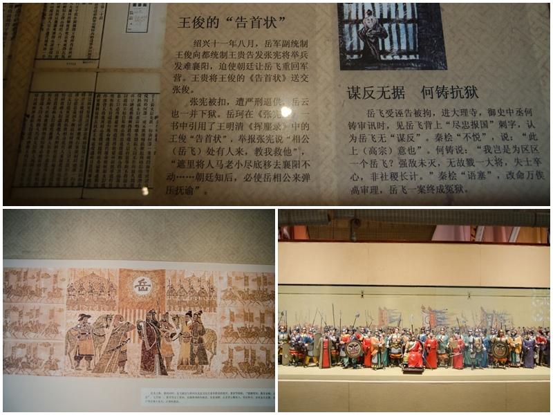 杭州西湖岳王廟_岳飛紀念館文物 2