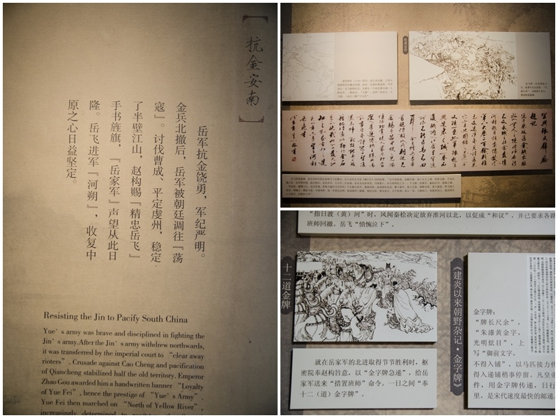 杭州西湖岳王廟_岳飛紀念館文物