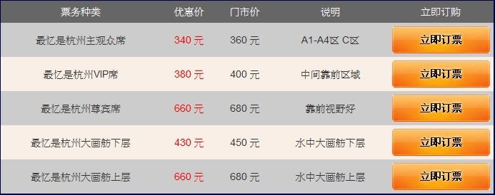 印象西湖_最憶是杭州票價