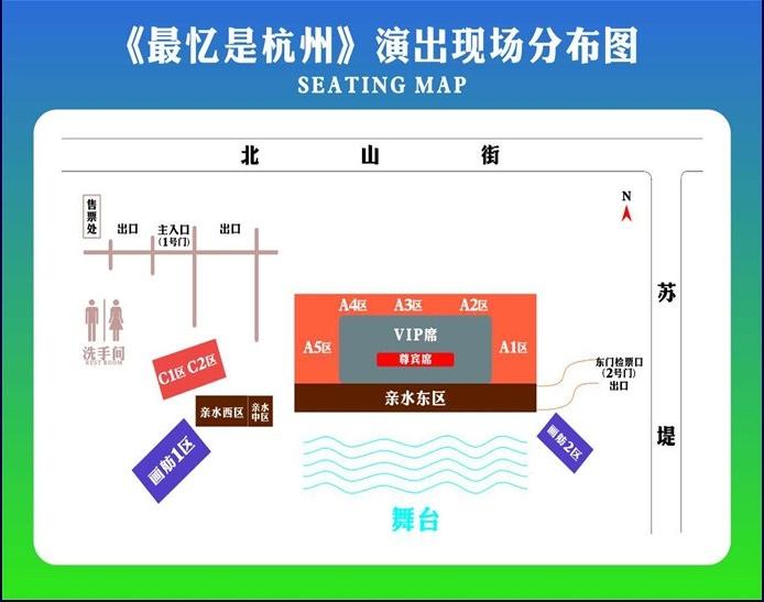 印象西湖_最憶是杭州座位圖