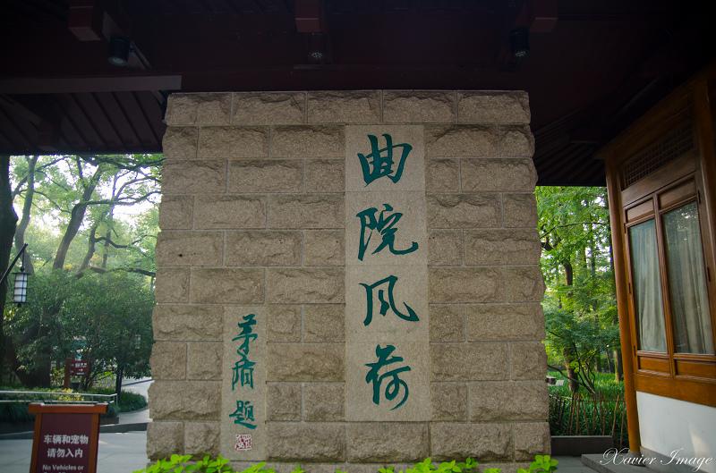 杭州西湖十景_曲院風荷 12