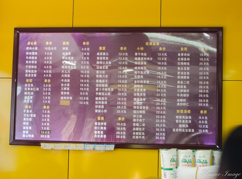 杭州西湖_新豐小吃 3