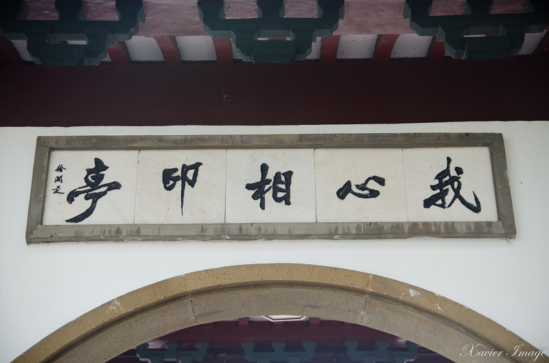 杭州西湖三潭印月_我心相印亭