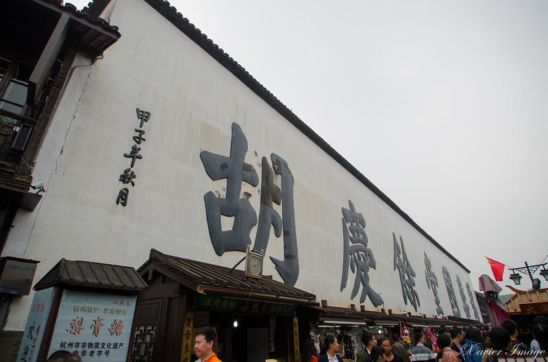 杭州清河坊_胡慶餘堂 3