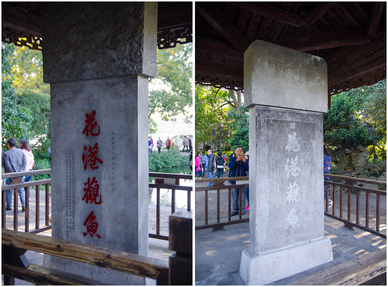 杭州西湖十景_花港觀魚石碑