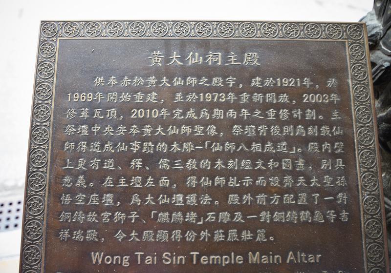 香港黃大仙祠_主殿簡介
