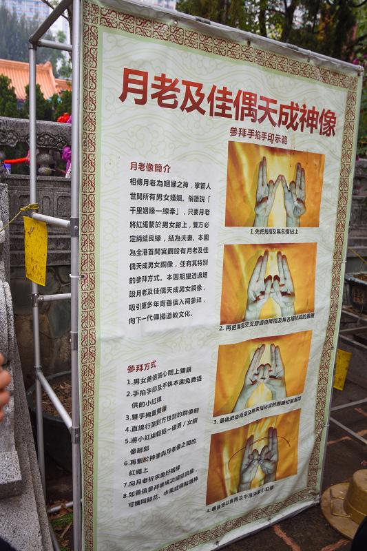 香港黃大仙祠_月下老人參拜方式