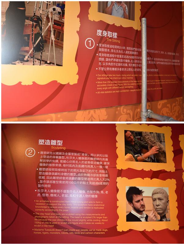 香港太平山杜莎夫人蠟像館_蠟像製作 2